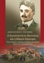 Ο Κωνσταντίνος Θεοτόκης και η Βόρεια Κέρκυρα