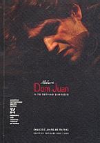 Dom Juan ή το πέτρινο συμπόσιο