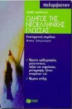 Οδηγός της νεοελληνικής γλώσσας