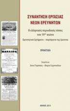 Συνάντηση εργασίας νέων ερευνητών: Ο ελληνικός περιοδικός Τύπος του 19ου αιώνα