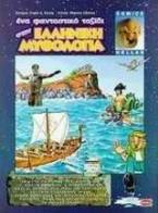 Ένα φανταστικό ταξίδι στην ελληνική μυθολογία