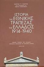 Ιστορία της Εθνικής Τράπεζας της Ελλάδος 1914-1940