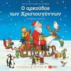 Ο αρκούδος των Χριστουγέννων