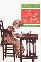 Η παιδική και νεανική λογοτεχνία στην Ευρώπη