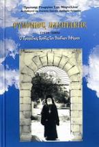 Ευμένιος Λαμπάκης 1912 - 2005