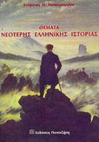 Θέματα νεότερης ελληνικής ιστορίας