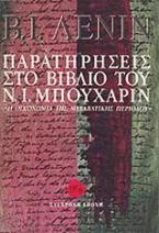 Παρατηρήσεις στο βιβλίο του Ν. Ι. Μπουχάριν