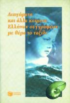 Διηγήματα και άλλα κείμενα Ελλήνων συγγραφέων με θέμα το ταξίδι