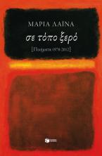 Σε τόπο ξερό [ποιήματα 1970-2012]