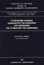 Η ευρωπαϊκή σύμβαση δικαιωμάτων του ανθρώπου στη νομολογία του Συμβουλίου της Επικρατείας