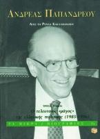 Ανδρέας Παπανδρέου ο τελευταίος μάγος της ελληνικής πολιτικής 1985-1996