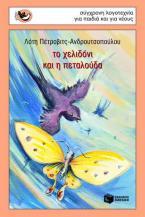 Το χελιδόνι και η πεταλούδα