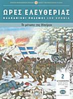 Ώρες ελευθερίας: Βαλκανικοί Πόλεμοι· 100 χρόνια: Το μέτωπο της Ηπείρου