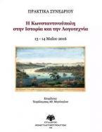 Η Κωνσταντινούπολη στην ιστορία και την λογοτεχνία