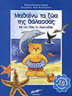 Μαθαίνω τα ζώα της θάλασσας με τον Πάκι το αρκουδάκι