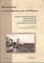 Θεσσαλονίκη, η πολυάνθρωπος και πολυδέγμων