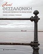 Σινέ Θεσσαλονίκη