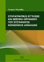 Συνταγματικές εγγυήσεις και θεσμική οργάνωση του συστήματος κοινωνικής ασφάλειας