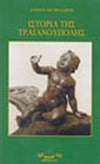 Ιστορία της Τραϊανούπολης