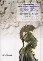 Επίτομη ιστορία της αρχαίας Ελλάδας 2000 - 31 π.Χ.