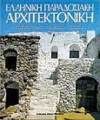 Ελληνική παραδοσιακή αρχιτεκτονική: Ανατολικό Αιγαίο, Σποράδες, Επτάνησα