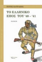 Το ελληνικό έπος του '40 - '41