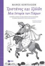 Τριστάνος και Ιζόλδη - Μια Ιστορία των Γλάρων (Ελεύθερη διασκευή του μεσαιωνικού θρύλου, βασισμένη στα βιβλία των Μπερούλ και Ζοζέφ Μπεντιέ)