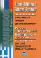 Ρωσοελληνικό - ελληνορωσικό λεξικό τσέπης