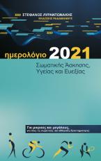 Ημερολόγιο 2021 Σωματικής άσκησης, υγείας και ευεξίας - Στέφανος Λυραντωνάκης