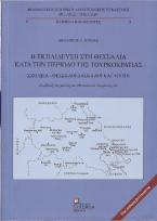 Η Εκπαίδευση στη Θεσσαλία κατά την περίοδο της Τουρκοκρατίας