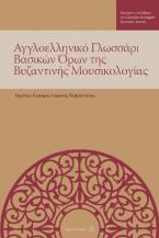 Αγγλοελληνικό Γλωσσάρι Βασικών Όρων της Βυζαντινής Μουσικολογίας