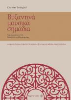 Βυζαντινά μουσικά σημάδια