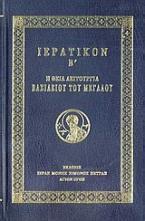 Ιερατικόν Β΄