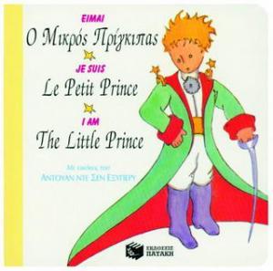 Είμαι ο μικρός πρίγκιπας