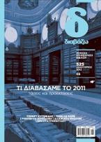 Περιοδικό ΔΙΑΒΑΖΩ Ιανουάριος 2012
