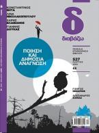Περιοδικό ΔΙΑΒΑΖΩ Μάρτιος 2012