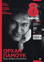 Περιοδικό ΔΙΑΒΑΖΩ Μάιος 2012