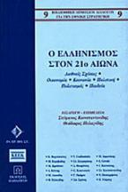 Ο ελληνισμός στον 21ο αιώνα
