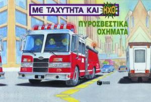 Πυροσβεστικά οχήματα