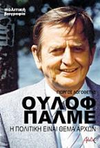 Ούλοφ Πάλμε