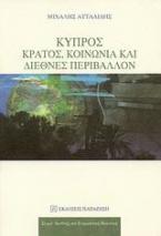 Κύπρος: Κράτος, κοινωνία και διεθνές περιβάλλον