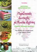Παραδοσιακές συνταγές με φυστίκι Αιγίνης