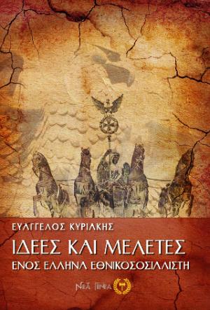 Ιδέες και μελέτες ενός Έλληνα εθνικοσοσιαλιστή