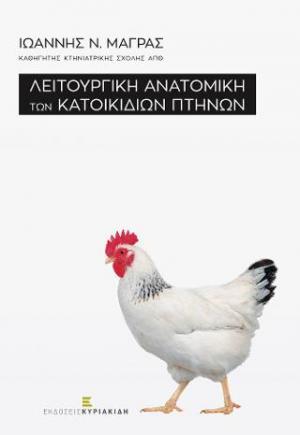 Λειτουργική Ανατομική των Κατοικίδιων Πτηνών Β΄έκδοση