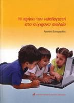 Η χρήση του υπολογιστή στο σύγχρονο σχολείο