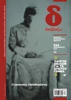 Περιοδικό ΔΙΑΒΑΖΩ Δεκέμβριος 2011