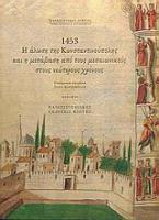 1453, η άλωση της Κωνσταντινούπολης και η μετάβαση από τους μεσαιωνικούς στους νεώτερους χρόνους