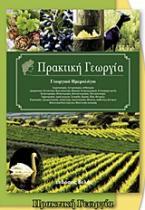 Πρακτική γεωργία