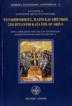Ψευδοπροφήτες, μάγοι και αιρετικοί στο Βυζάντιο κατά τον 14ο αιώνα