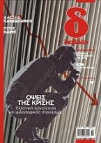 Περιοδικό ΔΙΑΒΑΖΩ Φεβρουάριος 2012